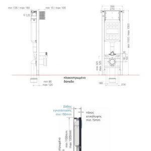 Wisa Pro 35 2927 - Εντοιχιζόμενο καζανάκι